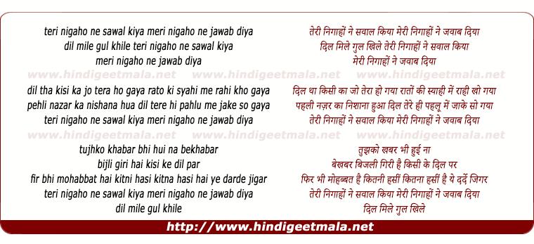 lyrics of song Teri Nigaho Ne Sawal Kiya