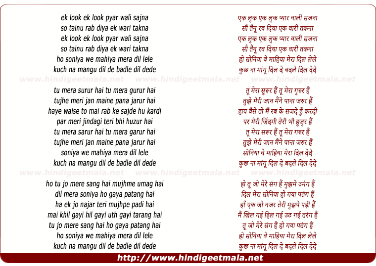 lyrics of song Ek Look Ek Look Pyar Wali Sajna