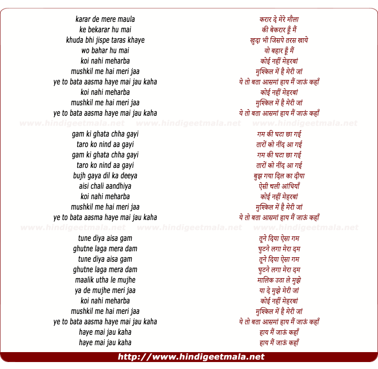 lyrics of song Koi Nahi Meharban