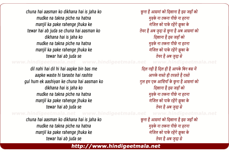 Lyrics Of Song Chhuna Hai Aasman Ko