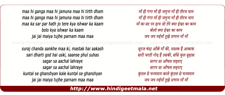 lyrics of song Maa Hi Ganga Maa Hi Jamuna