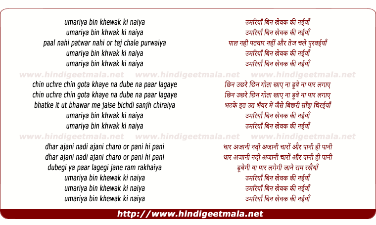 lyrics of song Umariya Bin Khevak Ki Naiya