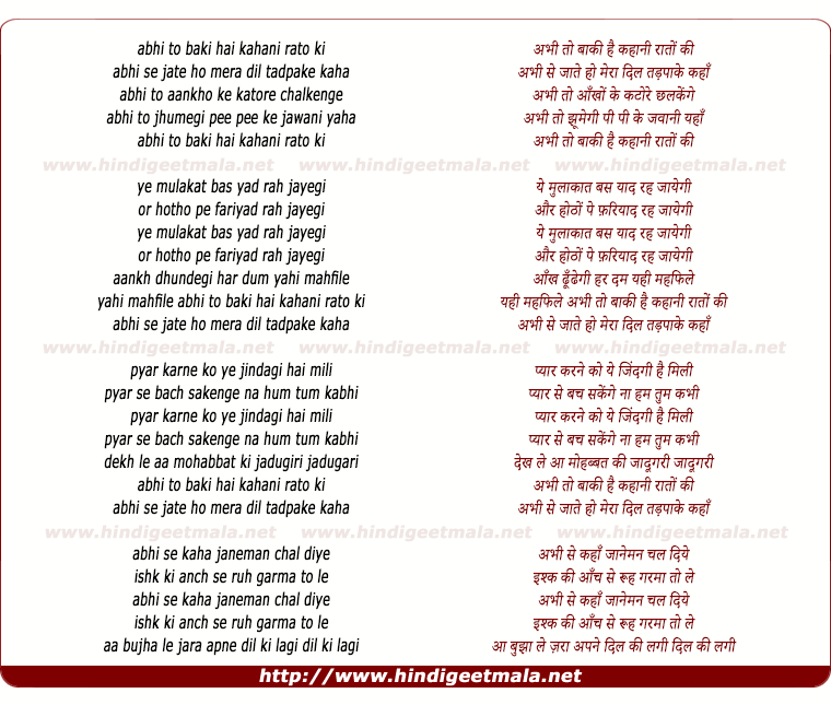 lyrics of song Abhi To Baki Hai Kahani Rato Ki