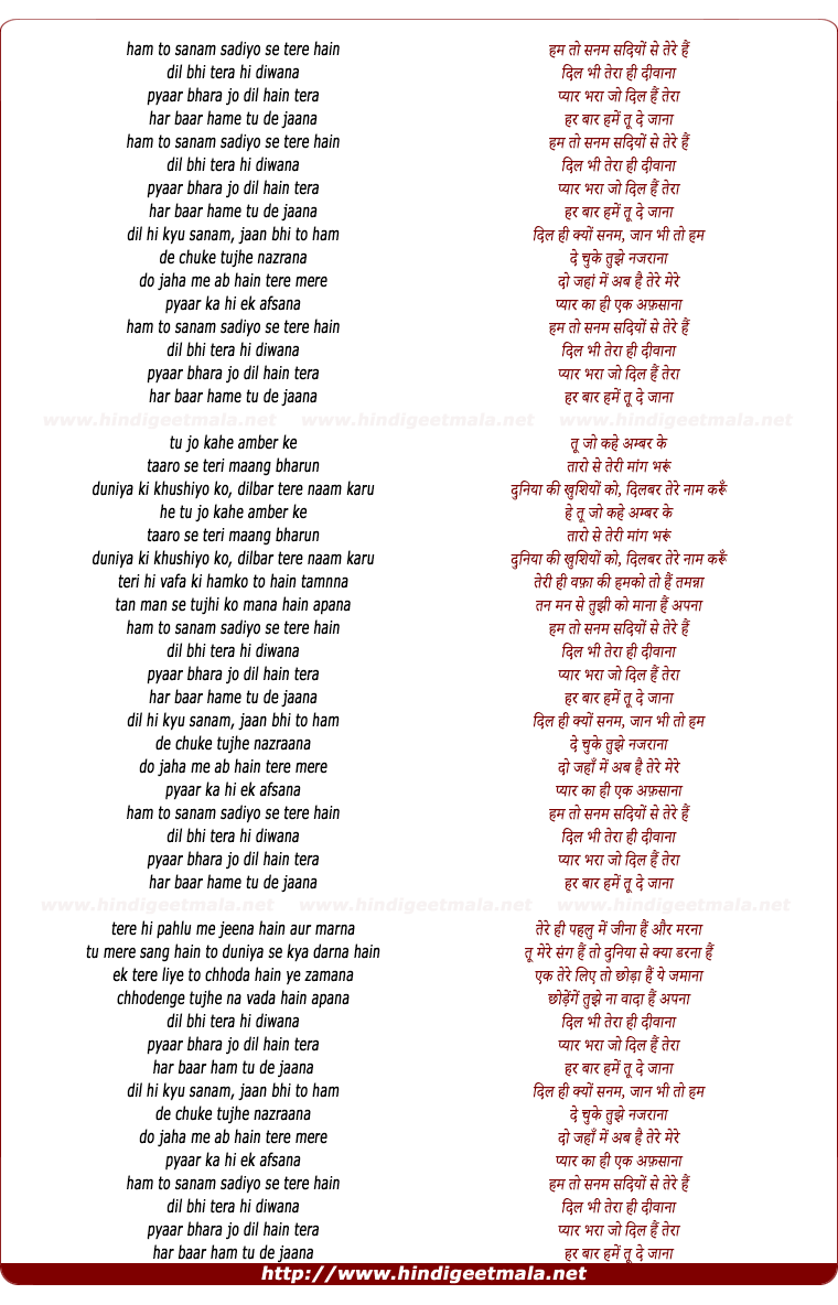 lyrics of song Hum To Sanam Sadiyo Se