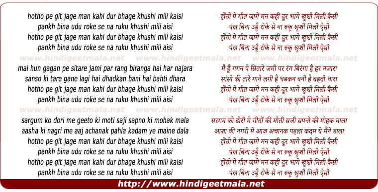 lyrics of song Hotho Pe Geet Jage Man Kahi Dur Bhage