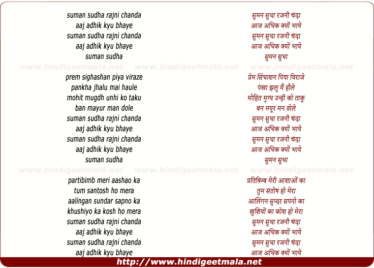 lyrics of song Suman Sudha Rajni Chanda Aaj