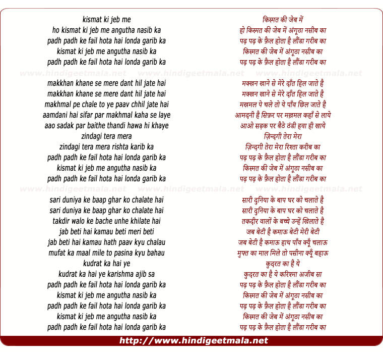 lyrics of song Kismat Ki Jeb Me