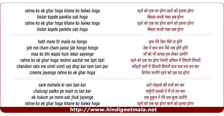 lyrics of song Rahne Ko Ek Ghar Hoga