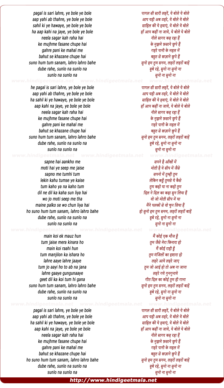 lyrics of song Pagal Si Sari Lahere (Beach Blanket Bollywood)