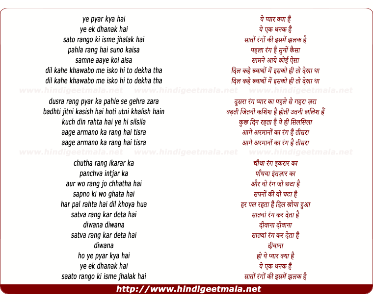 lyrics of song Ye Pyaar Kya Hai (Thats Love)