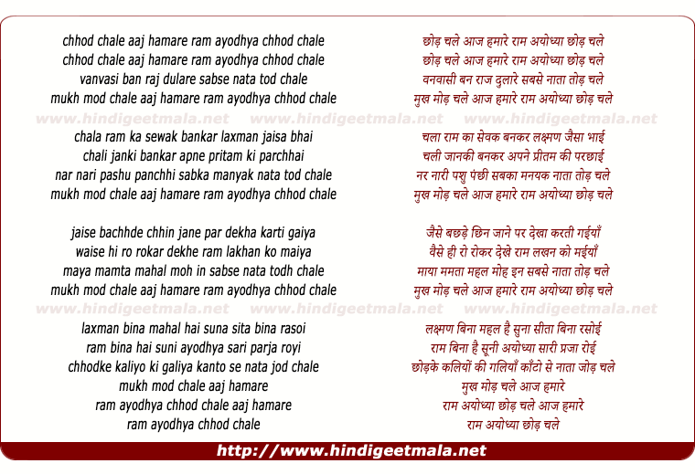 lyrics of song Chhod Chale Aaj Hamare Ram Ayodya Chhod Chale