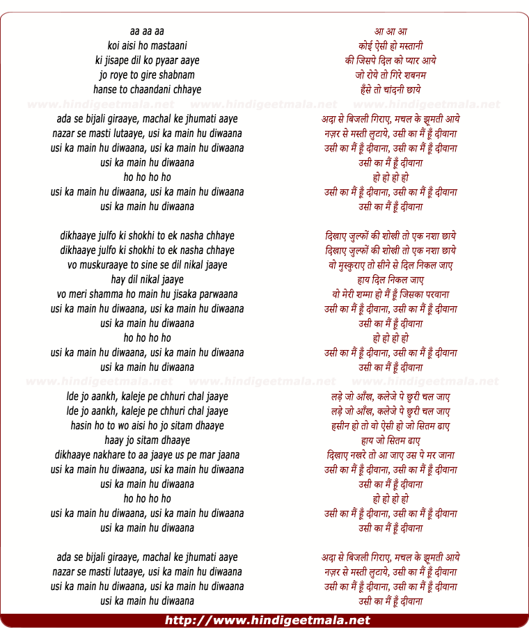 lyrics of song Koi Aisi Ho Mastani Ki Jispe Dil Ko