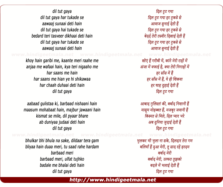 lyrics of song Dil Tut Gaya Har Tukde Se Aawaz Sunai