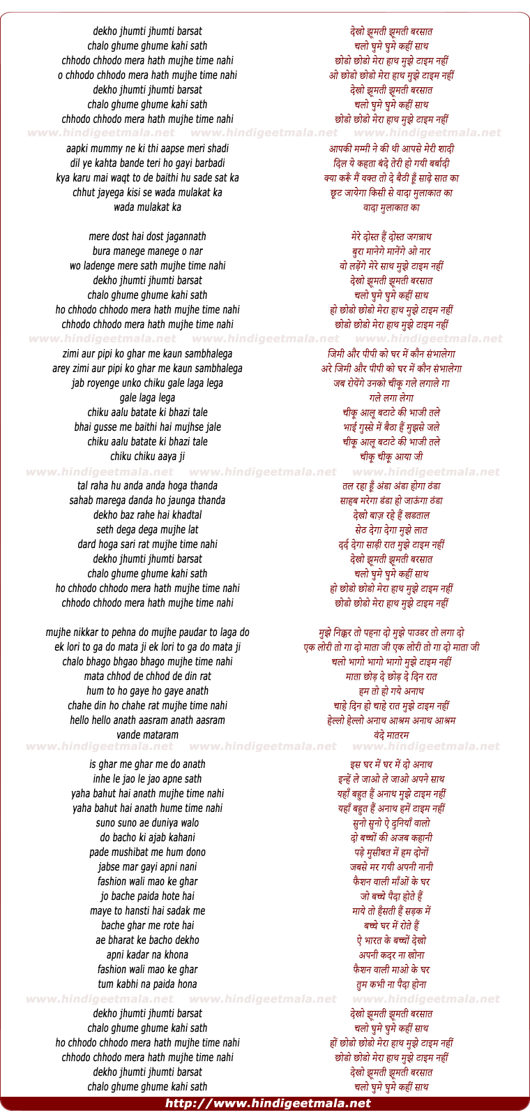 lyrics of song Dekho Jhumti Barsat Chalo Ghume