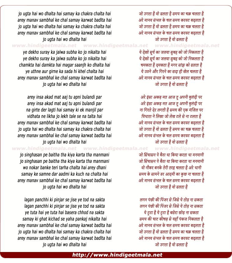 lyrics of song Jo Ugta Hai Wo Dhalta Hai