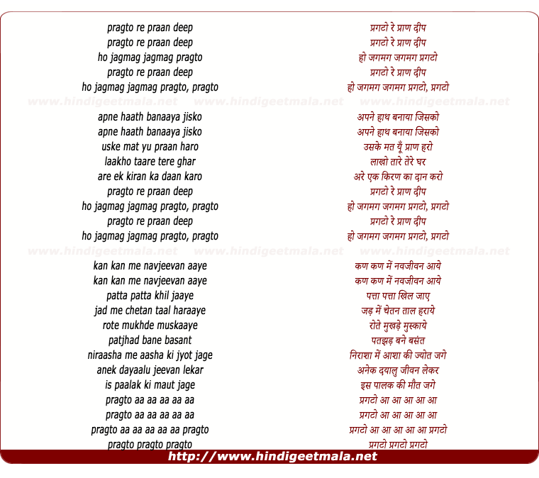 lyrics of song Pragato Re Prandeep