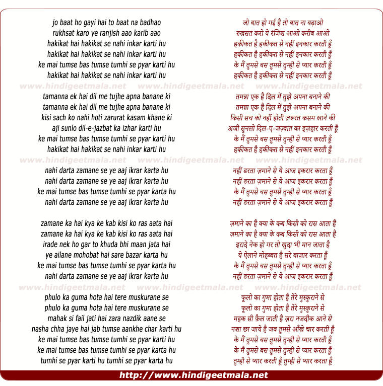 lyrics of song Haqiqat Hai