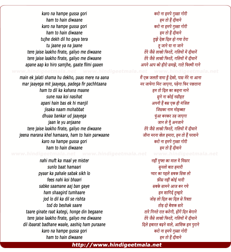 lyrics of song Karo Na Humpe Gussa Gori