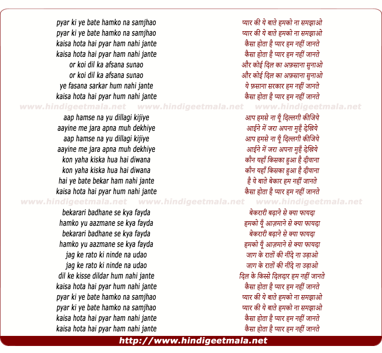 lyrics of song Pyar Ki Baate Humko Na Samjhao
