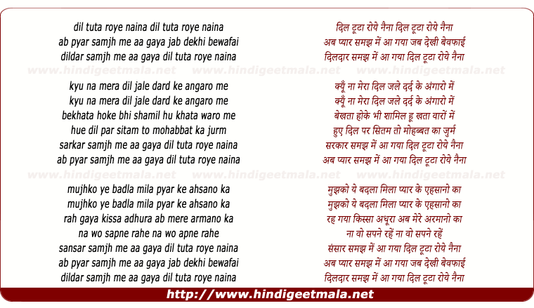 lyrics of song Dil Tuta Roye Naina
