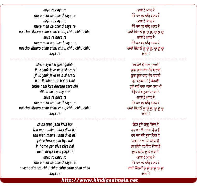 lyrics of song Aaya Re Mere Man Ka Chand