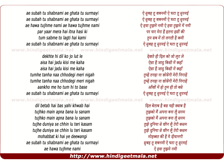 lyrics of song Ae Subah Tu Shabnami Ae Ghata Tu Surmai