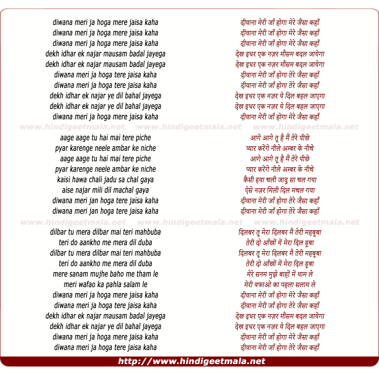 lyrics of song Diwana Meri Jaan Hoga Tere Jaisa Kaha