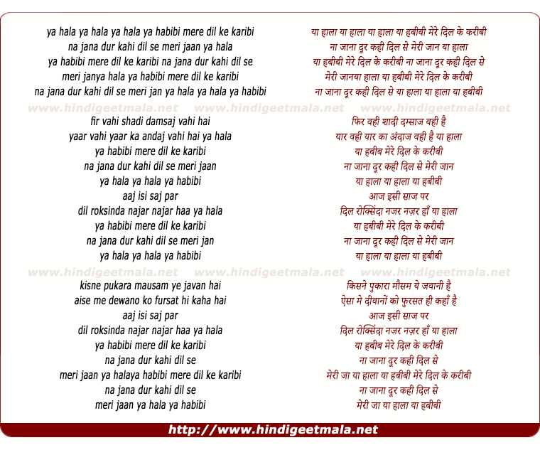 lyrics of song Ya Hala Ya Habibi Mere Dil Ke Kareebi