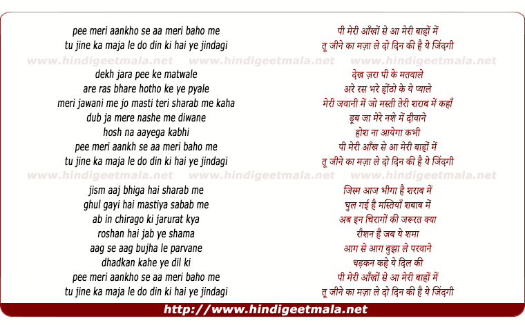 lyrics of song Pi Meri Aankho Se Aa Meri Baho Me