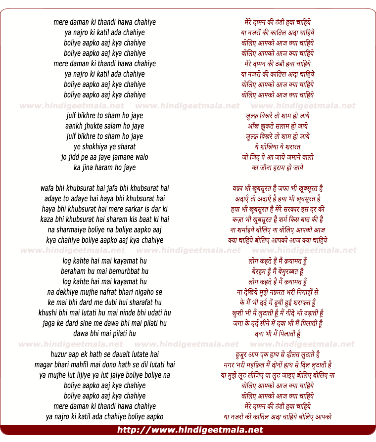 lyrics of song Mere Daman Ki Thandi