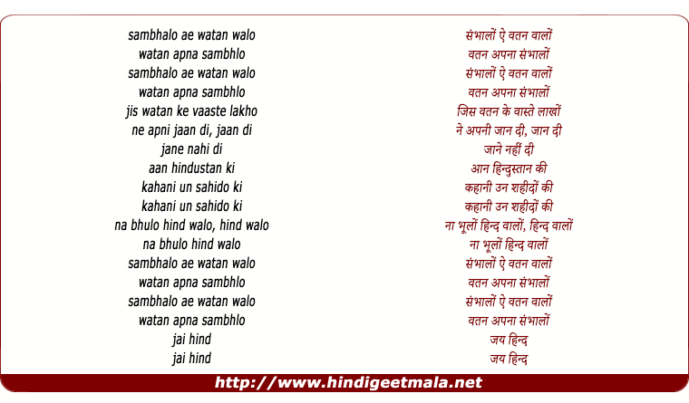lyrics of song Sambhalo Ae Watan Walo (3)