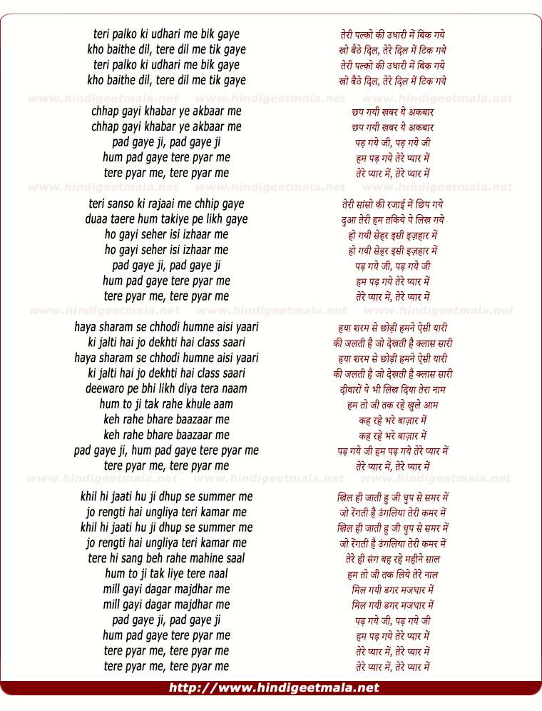 lyrics of song Pad Gaye Tere Pyaar Me