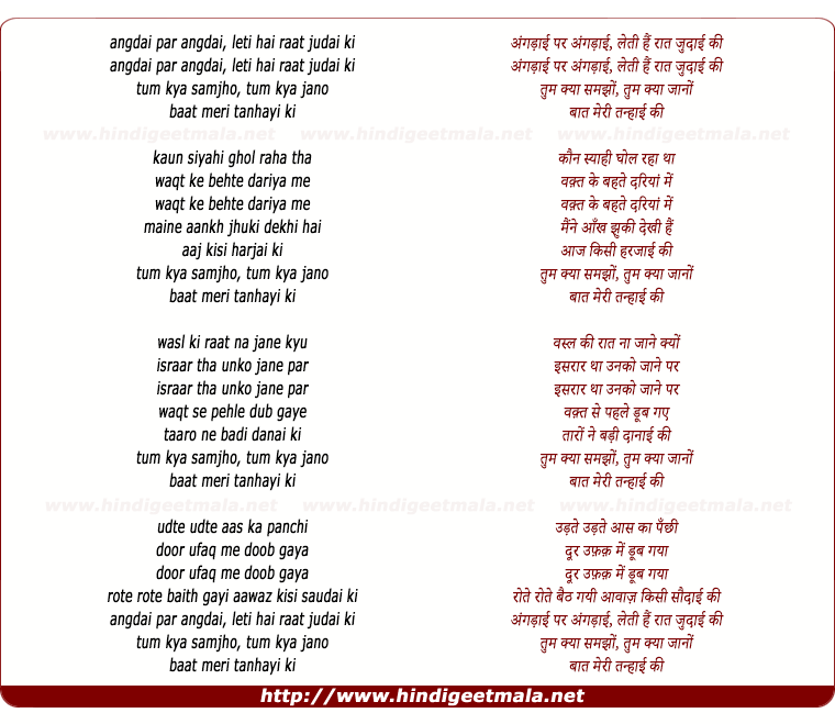 lyrics of song Angdai Per Angadi Leti Hai Raat