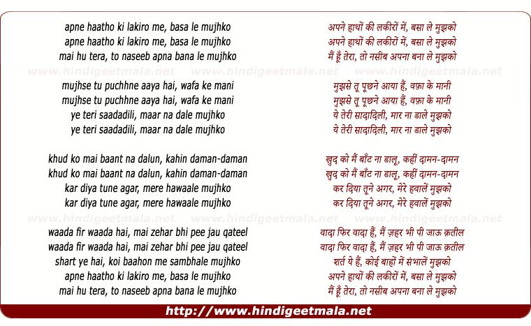 lyrics of song Apne Hatho Ki Lakiro Me Basa Le Mujhko