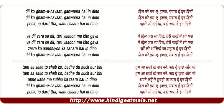 lyrics of song Dil Ko Ghame Hayat Gawara Hai In Dino
