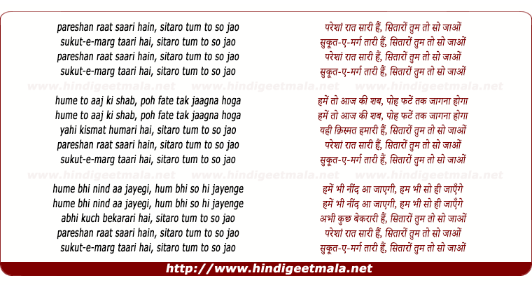 lyrics of song Pareshan Raat Sari Hai (1)