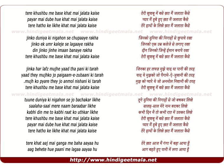 lyrics of song Tere Khushbu Me Base Khat Mai Jalata Kaise