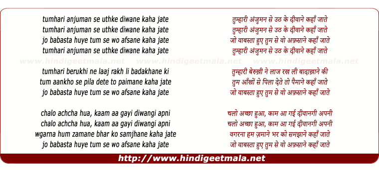lyrics of song Tumhari Anjuman Uthke Diwane Kaha Jate