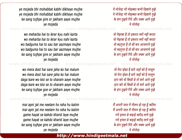 lyrics of song Yeh Mojeda Bhi Mohabbat Kabhi Dhikhaya Mujhe