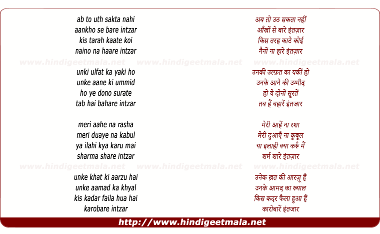 lyrics of song Ab To Uth Sakta Nahi