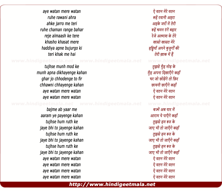 lyrics of song Ae Watan Mere Watan