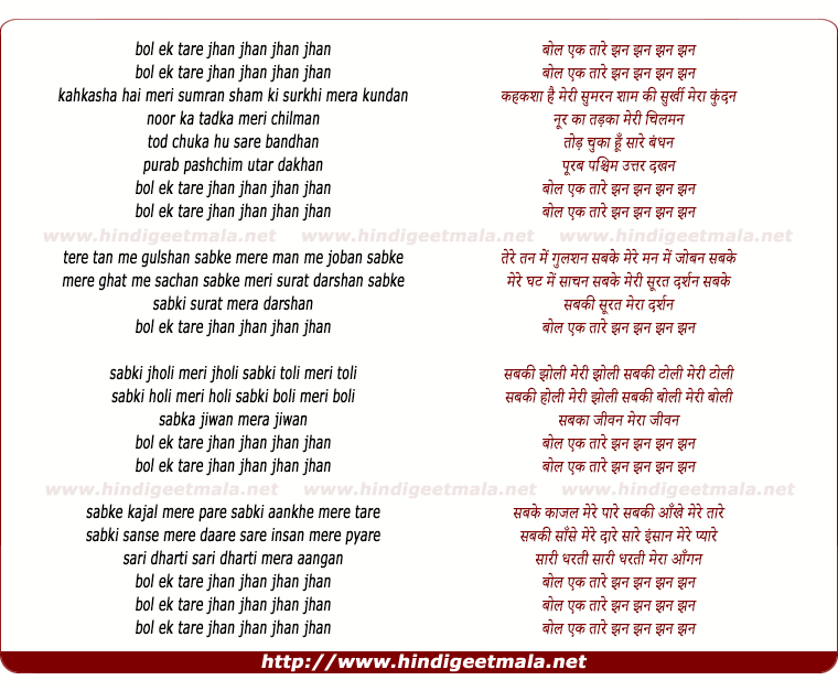 lyrics of song Bol Ik Tare Jhan Jhan