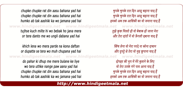 lyrics of song Chupke Chupke Raat Din Aansu Bahana