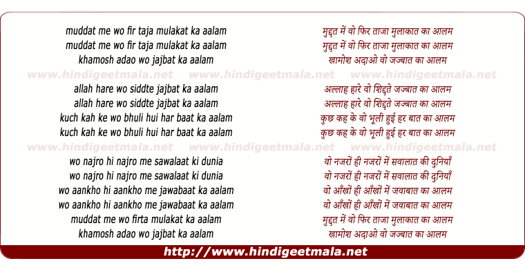 lyrics of song Muddat Me Wo Phir Taza Mulaqat Ka Aalam