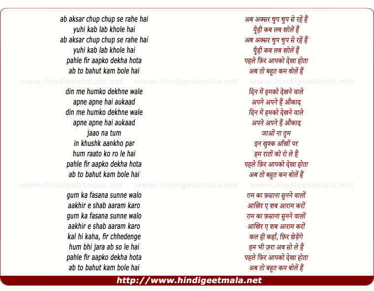 lyrics of song Ab Aksar Chup Chup Se Rahe Hai
