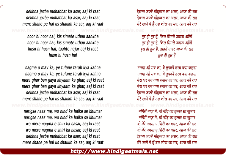lyrics of song Dekhna Jazbe Mohabbat Ka Asar Aaj Ki Raat