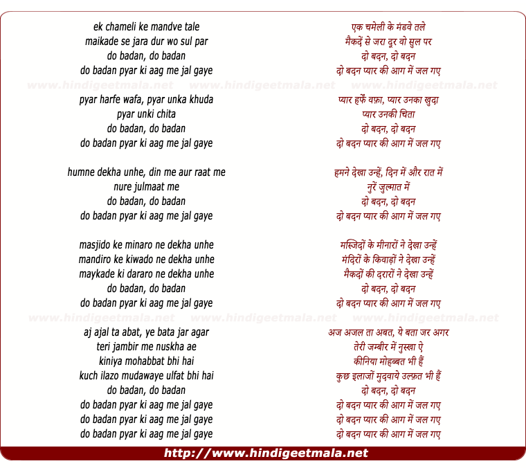 lyrics of song Ek Chameli Ke Mandwe Tale