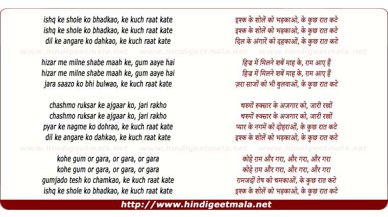lyrics of song Ishq Ke Shole Ko Bhadkao