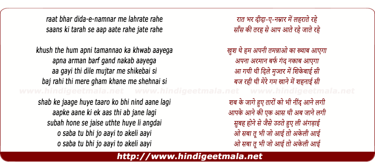 lyrics of song Raat Bhar Deeda-E Namnar
