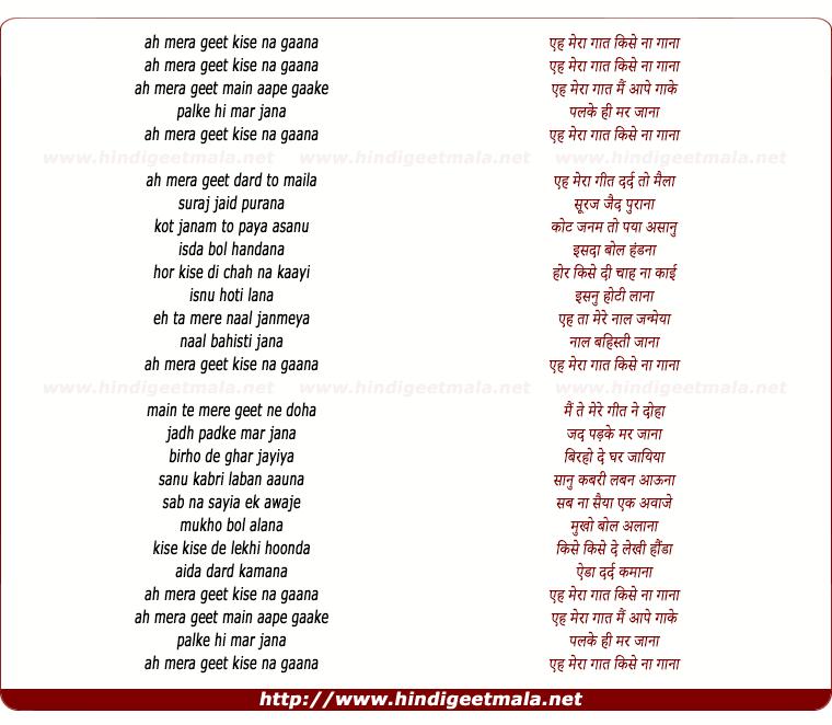 lyrics of song Ae Mera Geet Kise Na Gana